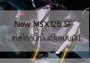 MSX125SF เท่สไตล์บิ๊กไบค์ในแบบมินิ