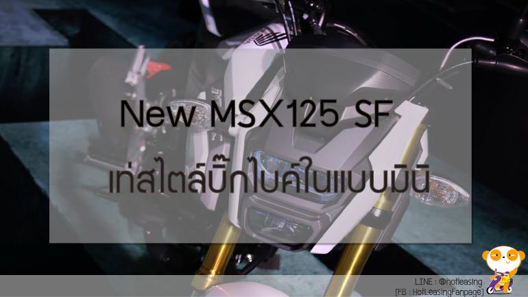msx125sf