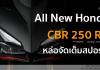 CBR250RR 2016 หล่อจัดเต็มสปอร์ต